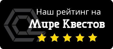 Отзывы на Квест в Ростове-на-Дону Алиса в стране закрытых дверей в Мире квестов