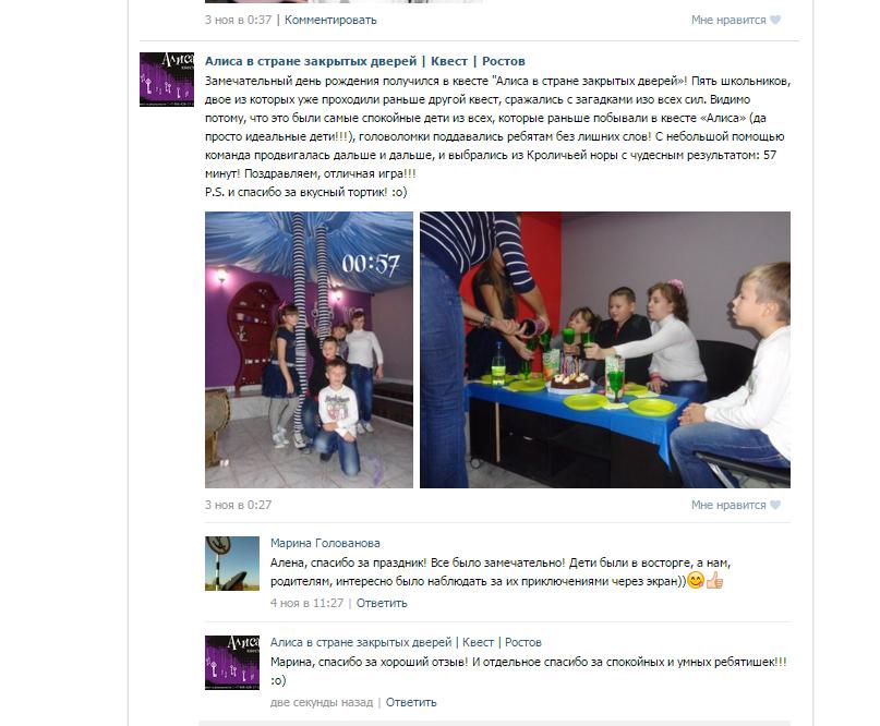Отзыв про Детский День рождения в квестах Алиса и Гарри Поттер на Ларина, Ростов-на-Дону