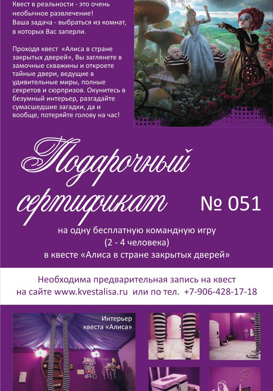 подарочный сертификат на квест для детей Алиса, Ростов-на-Дону