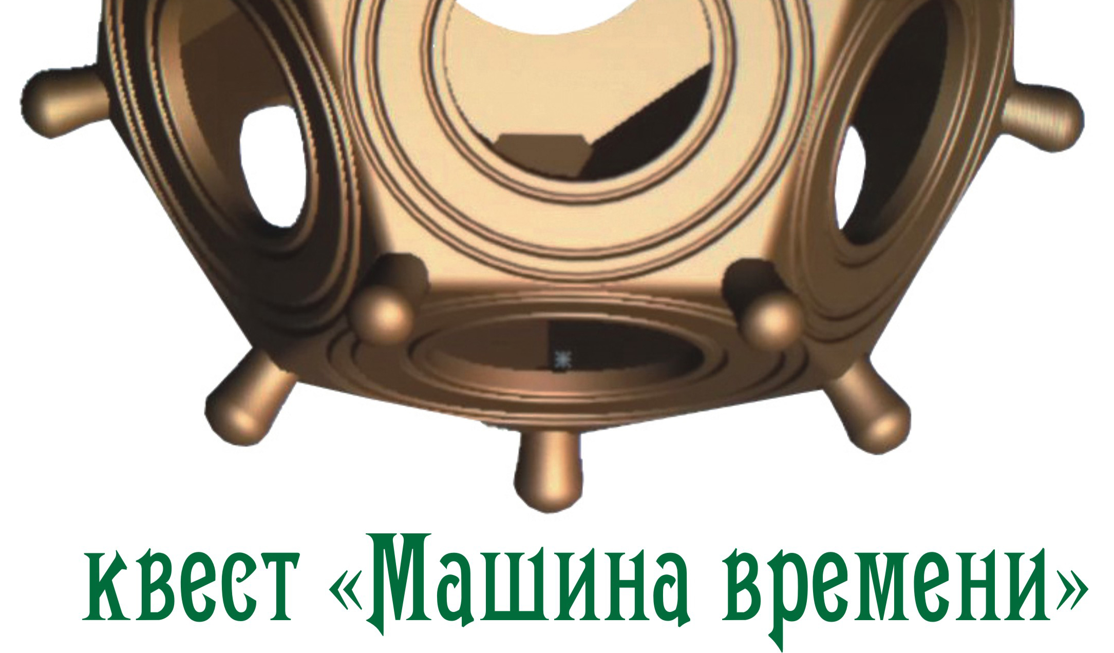 сертификат ростовского квеста Машина времени