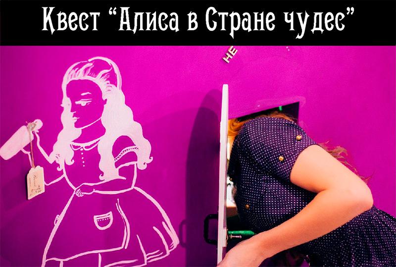 """Квест """"Алиса в стране закрытых дверей"""", Ростов-на-Дону"""