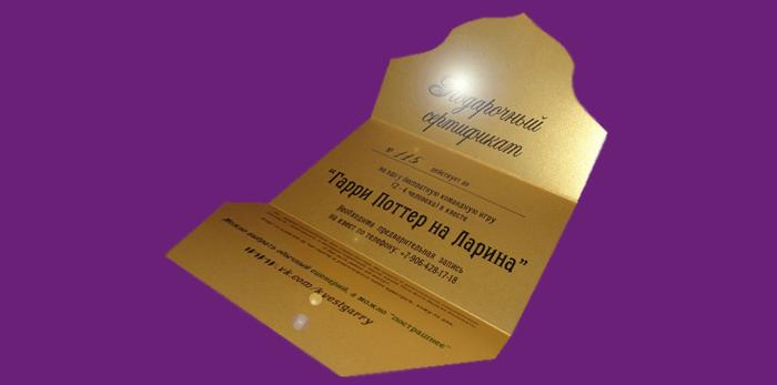 Подарочный сертификат на детский квест Гарри Поттер на Ларина