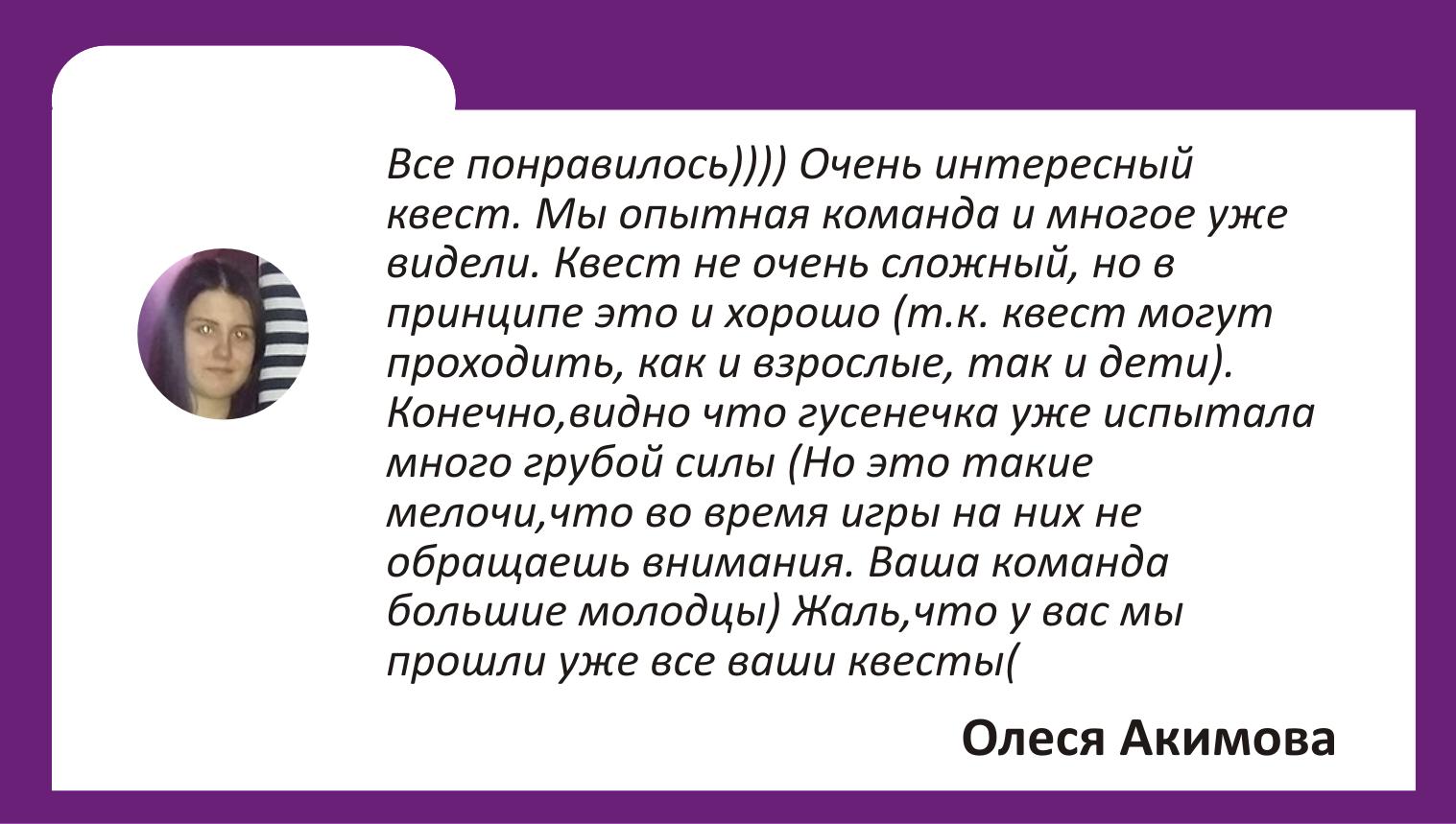 """отзыв о квесте в Ростове """"Алиса в стране закрытых дверей"""""""