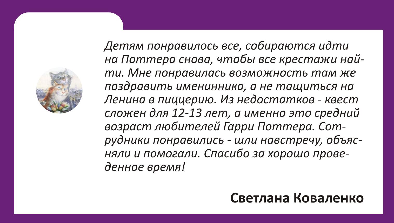"""отзыв о квесте в Ростове """"Гарри Поттер на Ларина"""""""