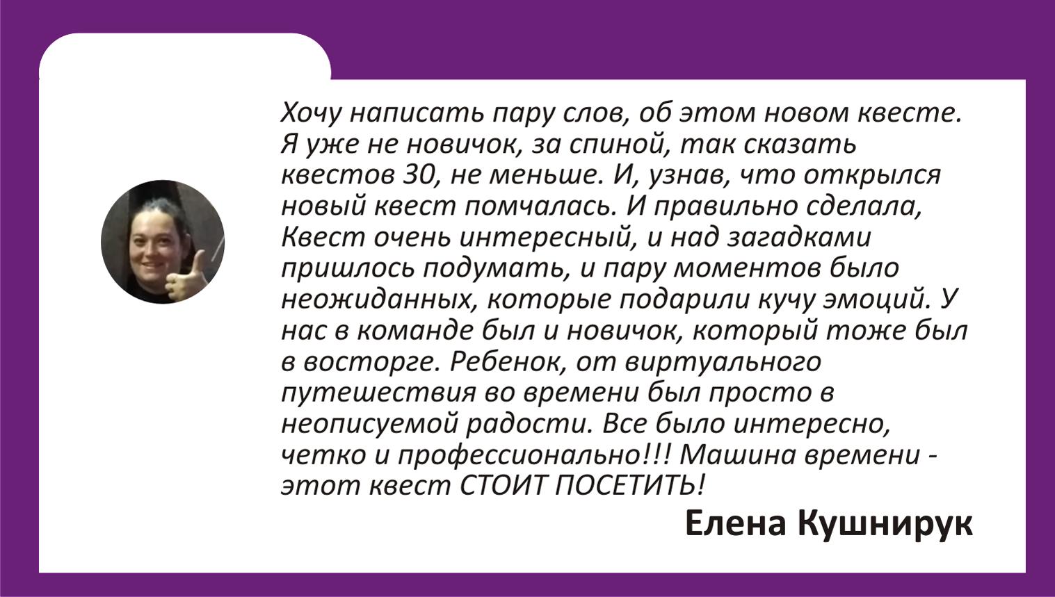 отзыв о квесте в Ростове Машина времени 3