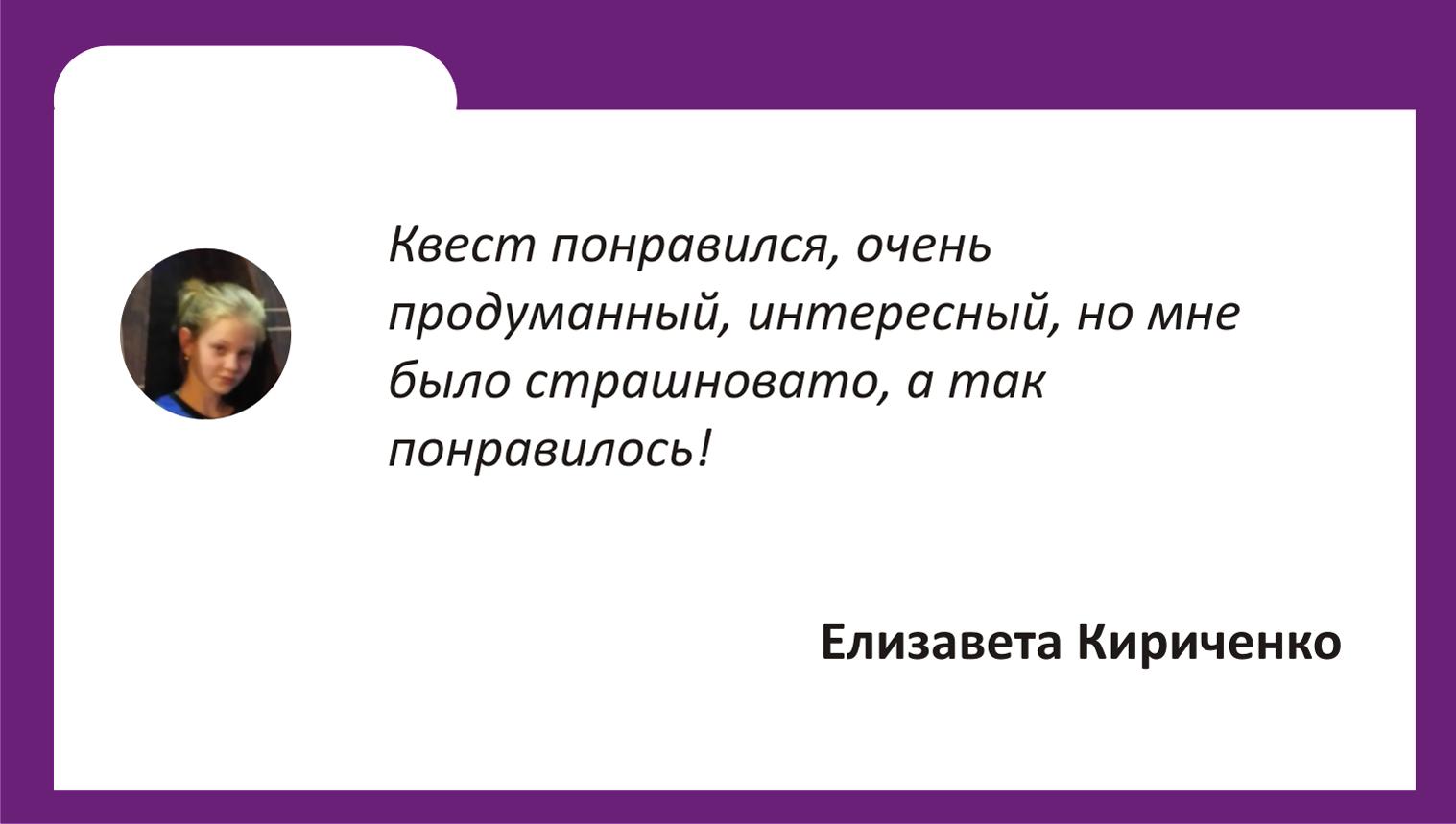 отзыв о квесте в Ростове Машина времени 4