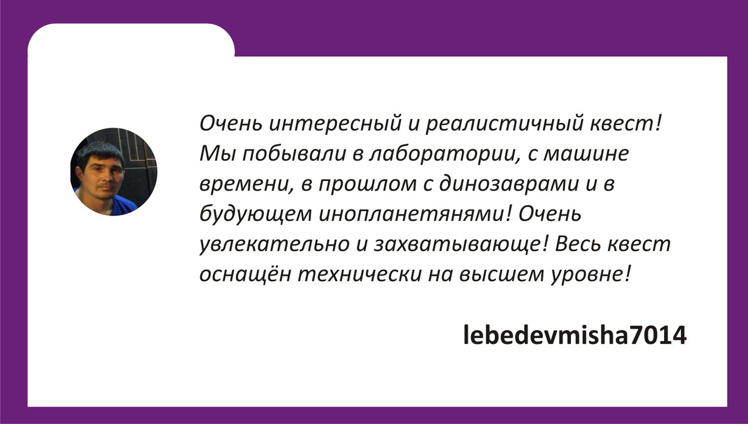 отзыв о квесте в Ростове Машина времени 5