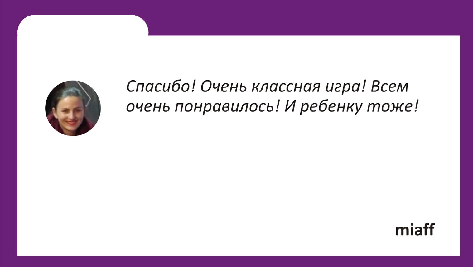 отзыв о квесте в Ростове Машина времени 6