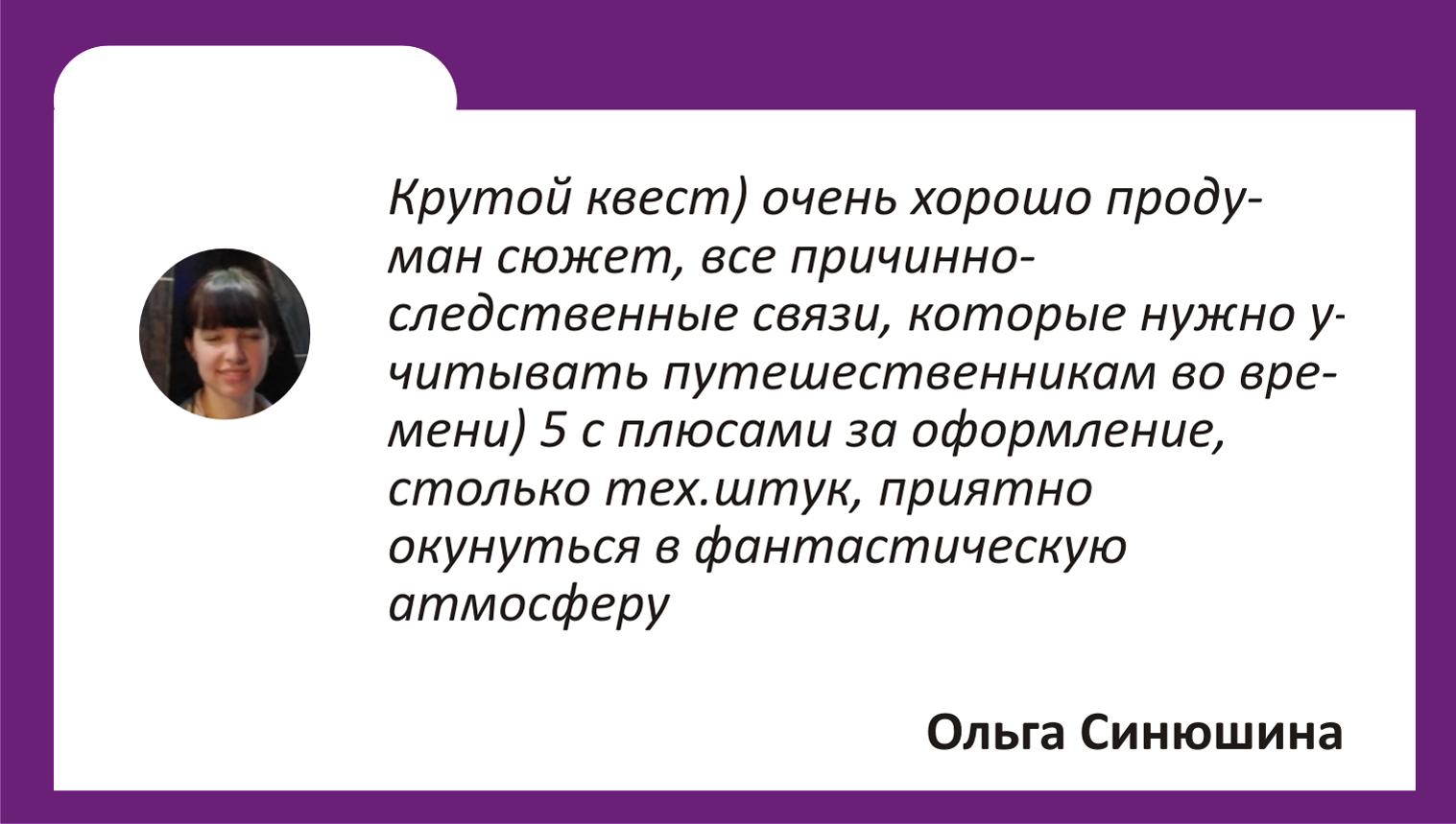 отзыв о квесте в Ростове Машина времени 8