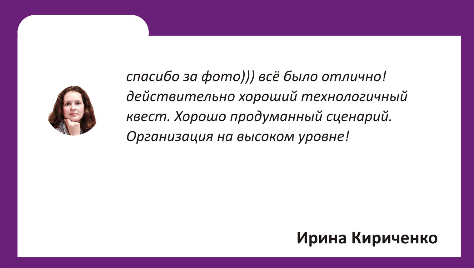 отзыв о квесте в Ростове Машина времени 9