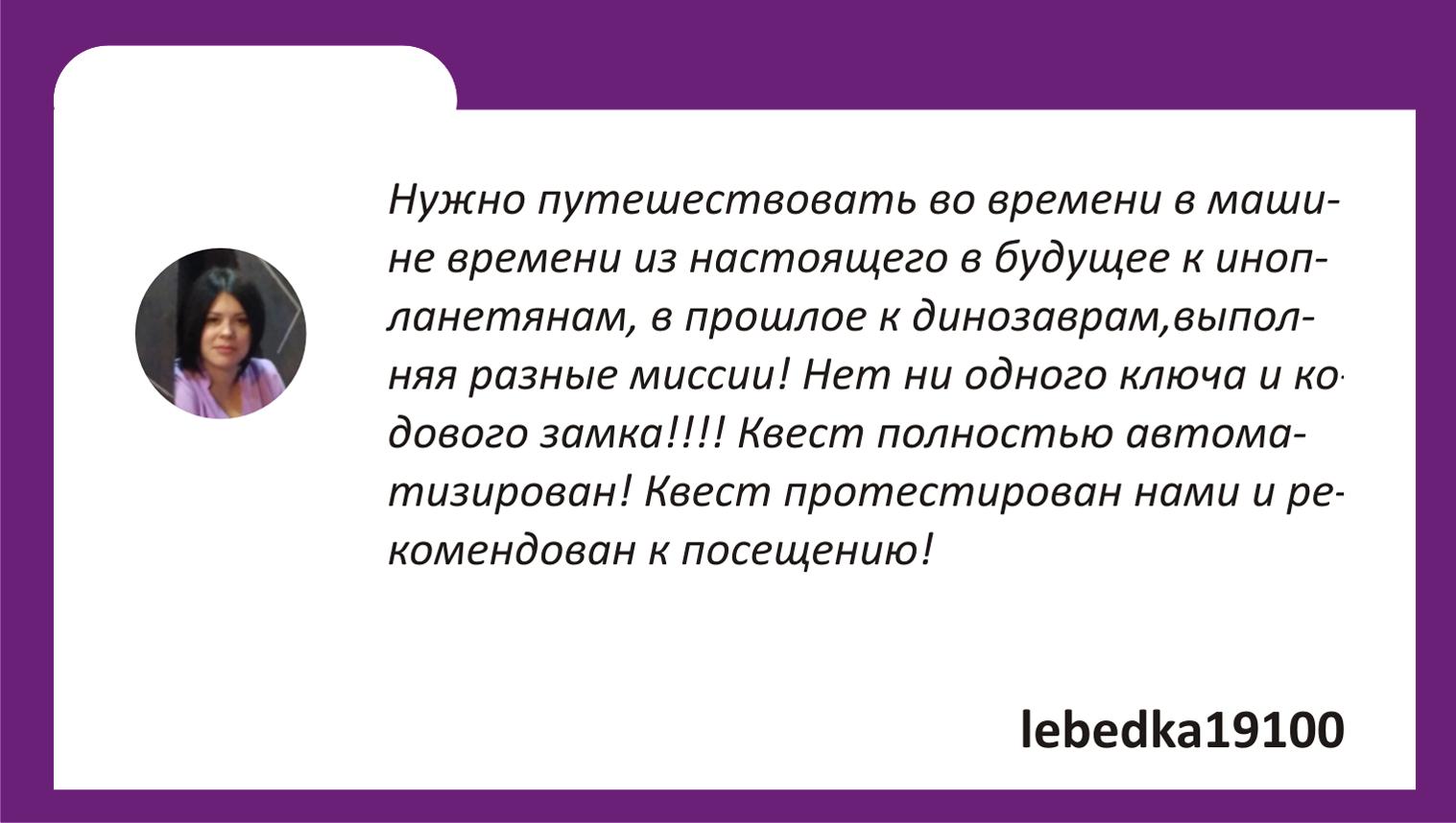 отзыв о квесте в Ростове Машина времени 10